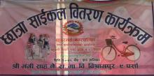 साइकल वितरण कार्यक्रम। ....